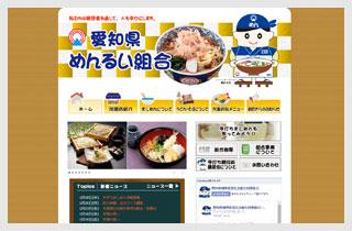 愛知県麺類食堂生活衛生同業組合