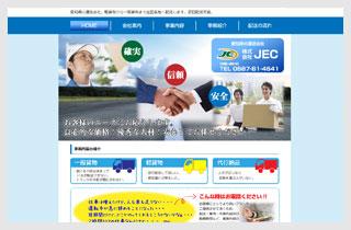 株式会社JEC