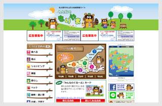 名古屋市守山区の地域情報サイトみんなのもりやま