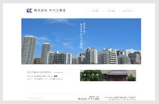 株式会社中川工務店
