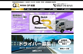 株式会社QR総運