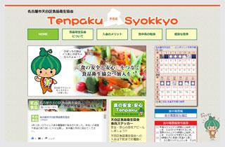 名古屋市天白区食品衛生協会