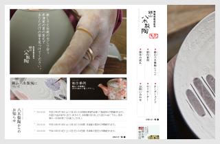 有限会社錦山八木製陶