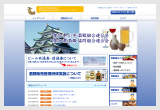 愛知県小売酒販組合連合会