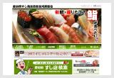 愛知県すし商生活衛生同業組合